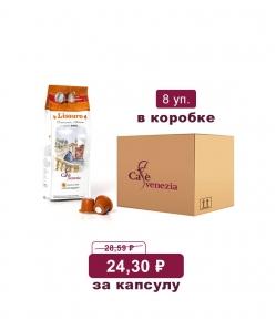 Капсульный кофе Lisaura (коробка)