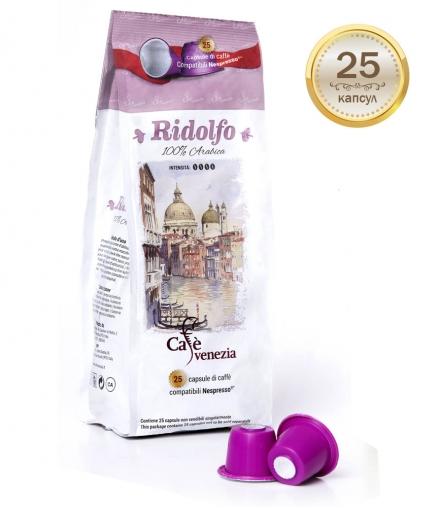 Капсульный кофе Ridolfo